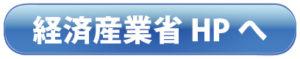 経済産業省HP